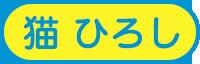 猫ひろし オフィシャルHP【猫魂】